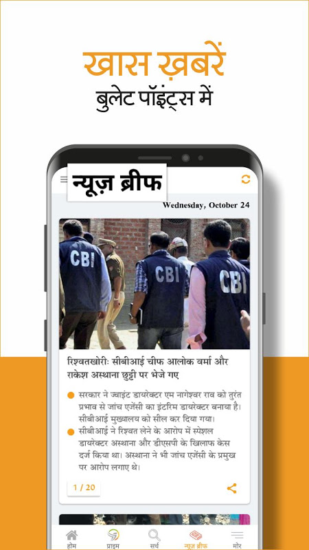 Dainik Bhaskar - Hindi News App 5 3 1 Download APK para Android