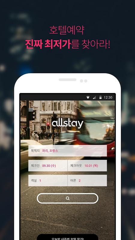 올스테이-전세계 호텔/모텔/펜션/게스트하우스 최저가 비교 예약 screenshot 1