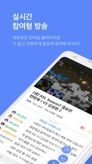 AfreecaTV screenshot 1