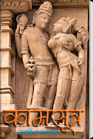 Kamasutra In Hindi Language Pdf