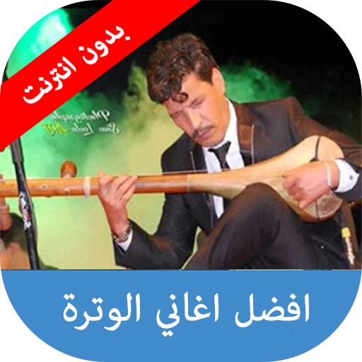 MUSIC WATRA SAMITA MP3