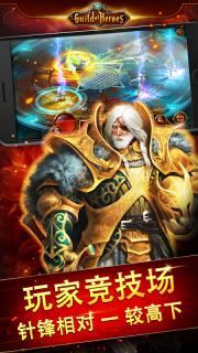 Guild of Heroes - fantasy RPG screenshot 6