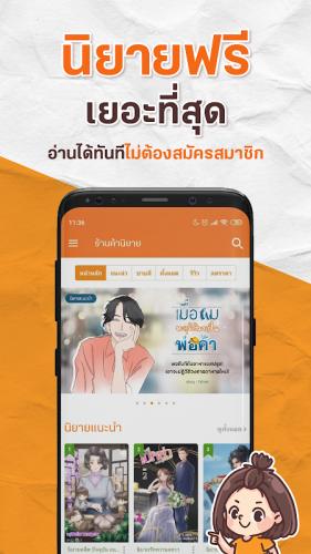 Niyay Dek-D - Read free novels from Thailand screenshot 2