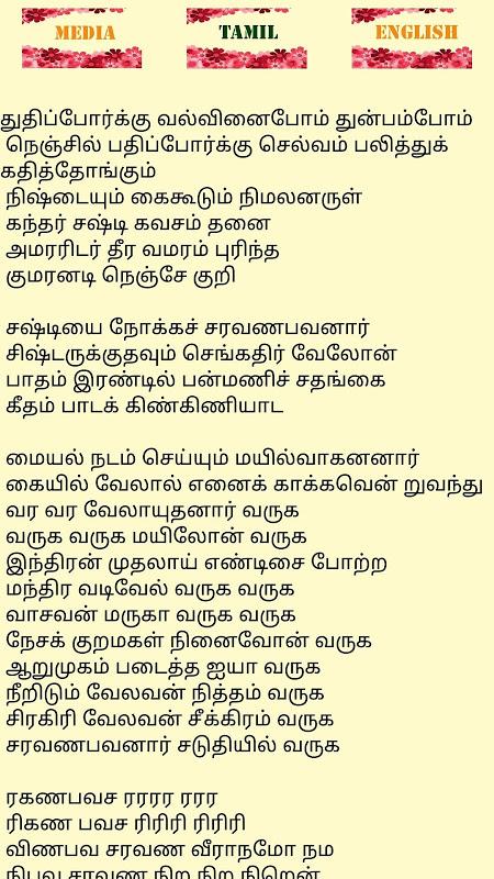 Sivapuranam Meaning Epub Download