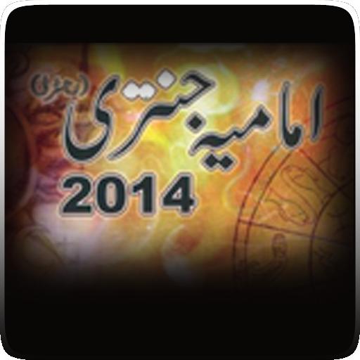 JANTRI 2014 EPUB DOWNLOAD