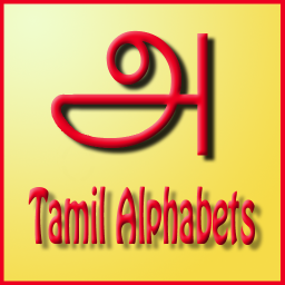 Tamil Alphabets 1 3 Download APK for Android - Aptoide