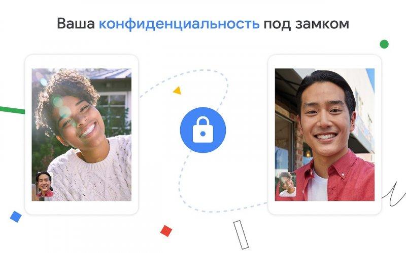 Google Duo: видеочат с высоким качеством связи screenshot 17
