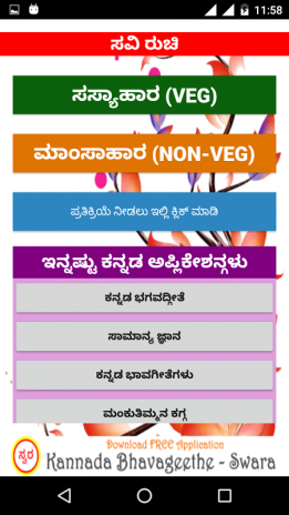 SaviRuchi - Kannada Recipes 1 0 6 Download APK for Android - Aptoide