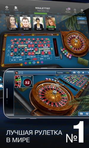 Рулетка онлайн на андроид обезьянки без регистрации казино вулкан