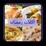 وصفات رمضان 2017 Icon
