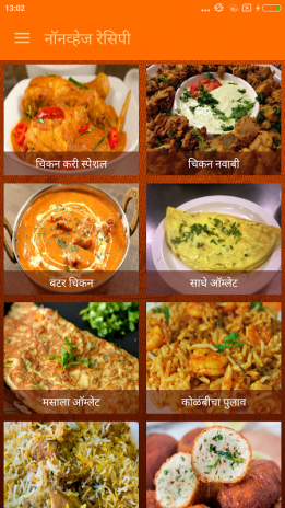 Marathi non veg recipes 11 download apk for android aptoide marathi non veg recipes screenshot 1 forumfinder Choice Image