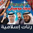 Islamic Ringtones and Songs 2021