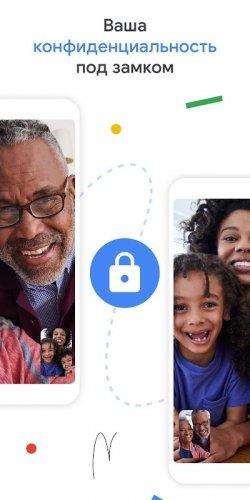 Google Duo: видеочат с высоким качеством связи screenshot 7