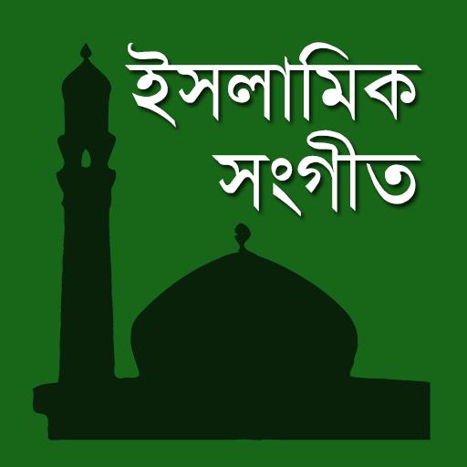 Top Islamic Songs