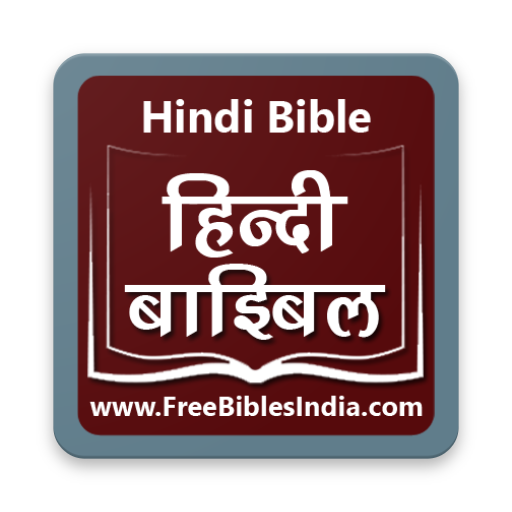 Hindi Bible (हिंदी बाइबिल) Indian Revised Version