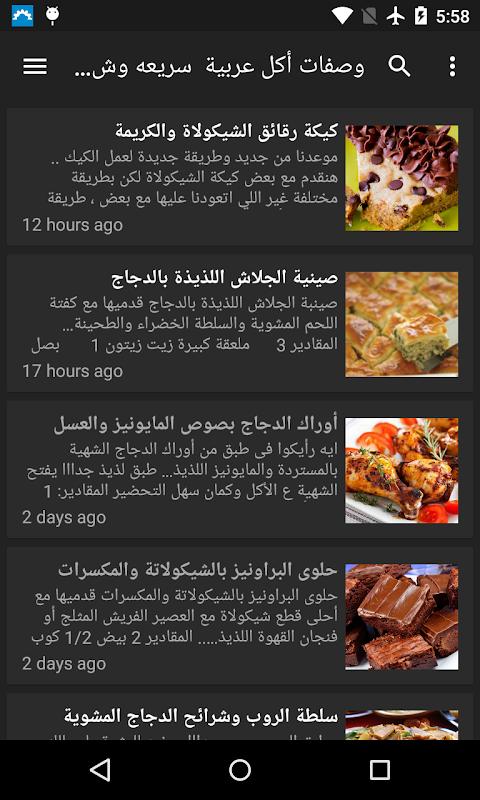 وصفات أكل عربية  سريعه وشهية screenshot 2