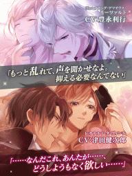 イケメンヴァンパイア◆偉人たちと恋の誘惑 人気恋愛ゲーム screenshot 9