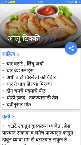 Marathi nastasnackbreakfast recipe 10 download apk for android marathi nasta snack breakfast recipe screenshot 3 forumfinder Image collections
