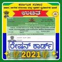 Karnataka Ration Card 2020:ರೇಷನ್ ಕಾರ್ಡ್-2020