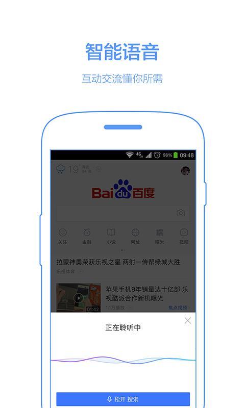 百度 screenshot 2