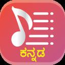 Kannada Songs Lyrics - ಕನ್ನಡ ಹಾಡುಗಳ ಸಾಹಿತ್ಯ