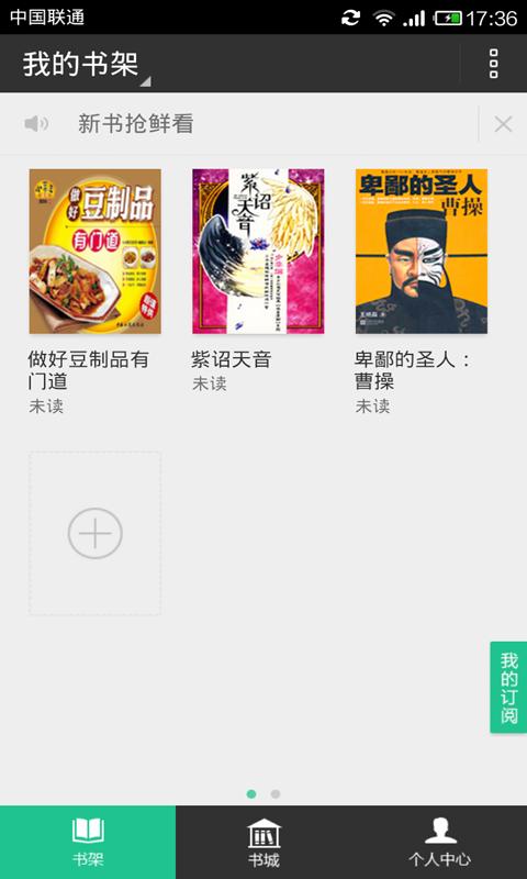 苏宁阅读 screenshot 1