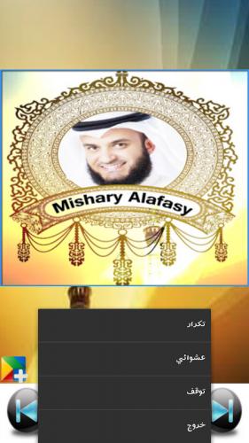 ANACHID ALAFASY TÉLÉCHARGER MISHARY