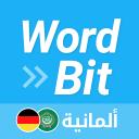WordBit ألمانية