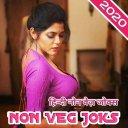 Hindi Non Veg Jokes 2020