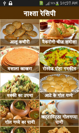 Snacks recipes hindi 11 download apk for android snacks recipes hindi screenshot 1 snacks recipes hindi screenshot forumfinder Image collections