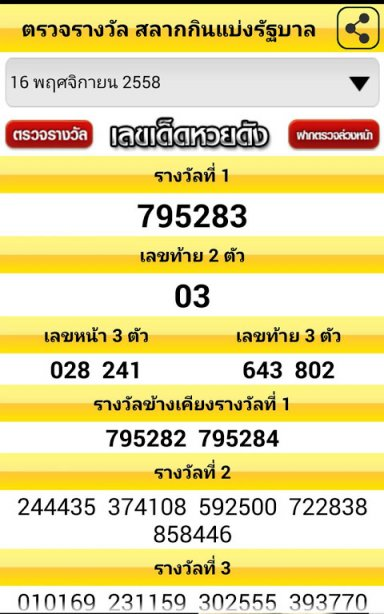 Thai lotto ok free myideasbedroom com