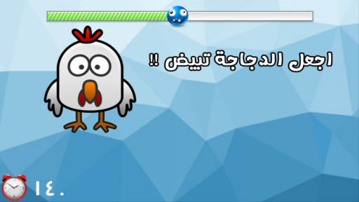 لعبة اختبار الهبل 1 screenshot 1