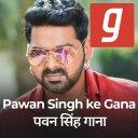 पवन सिंह गाना, Pawan Singh Bhojpuri gaana App