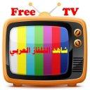 التلفاز العربي ARAB TV