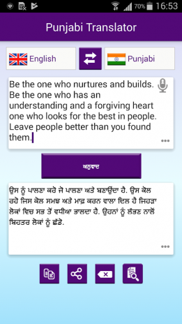 English to Punjabi Language Translator 1 3 Download APK for