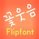 TDFlowersmile™ Korean Flipfont