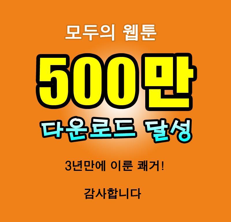 모두의 웹툰(무료만화) screenshot 1