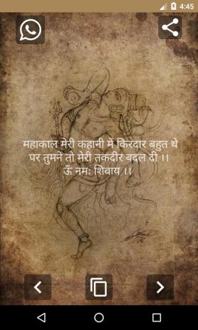 Mahakal Status And Mantra In Hindi Screenshot 3