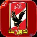 اغاني الاهلي المصري 2020