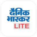 Dainik Bhaskar Lite  🇮🇳Hindi News App  🇮🇳