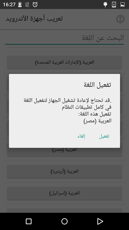 langue arabe pour android 2.3.6