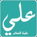 وصايا الامام علي علية السلام