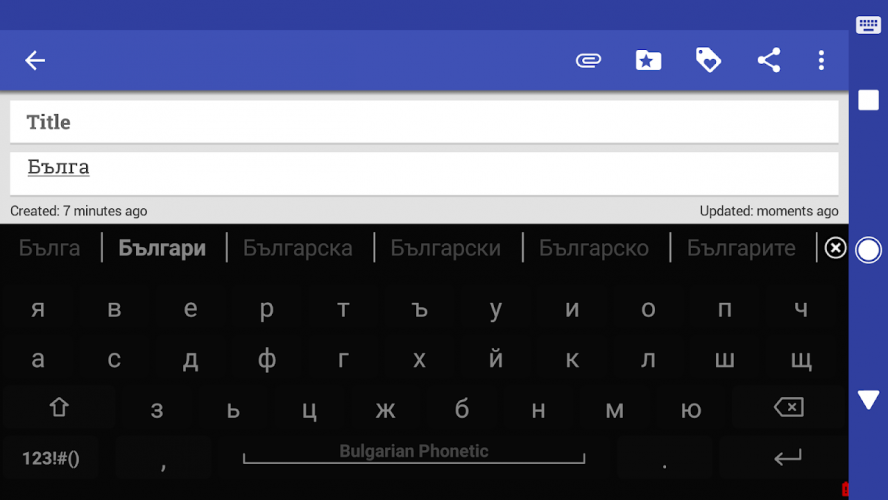 Bulgarian for AnySoftKeyboard screenshot 1