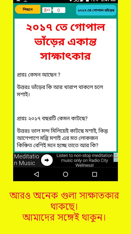 Gopal Var Ebook