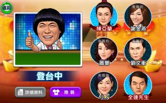 麻將 明星3缺1 -16張 gametower Screenshot