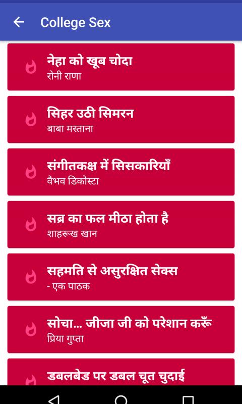 Antarwasna sex hindi story apologise