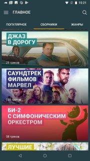 Zaycev – музыка и песни в mp3 screenshot 3