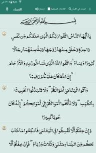 Holy Quran, Adhan, Qibla Finder - Haqibat Almumin screenshot 9