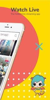 Tamago screenshot 2