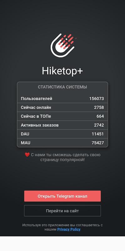 Hiketop+ Promo and Statistics (Pilot version) screenshot 1